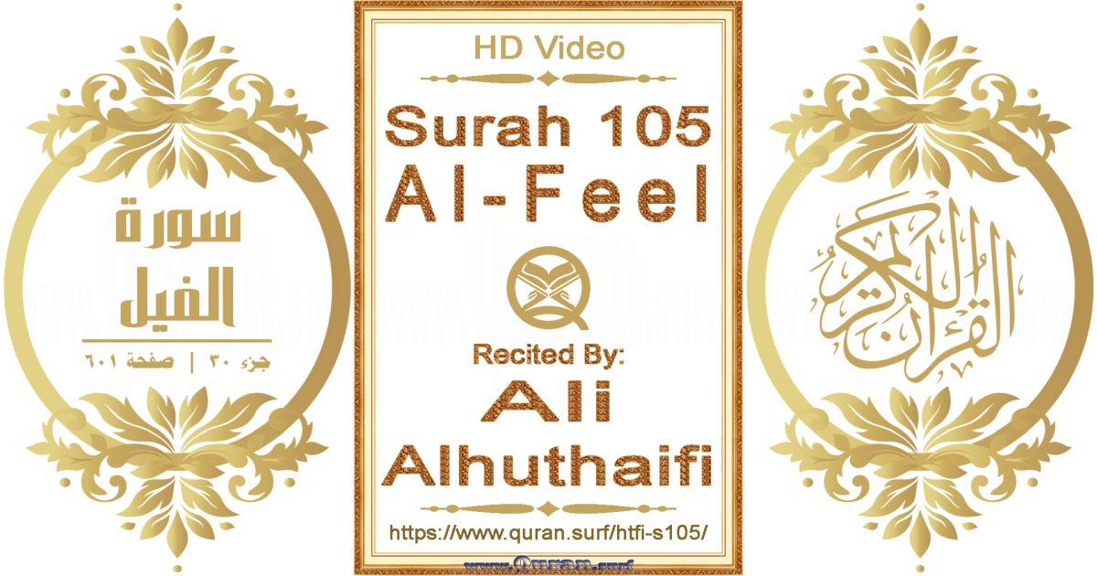 Learn surah feel mishary