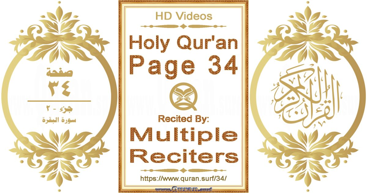 Holy Qur An Page 34 Hd Videos Playlist By Multiple Reciters