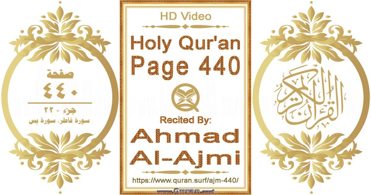 Holy Qur'an Page 440 || Reciting by Ahmad Al-Ajmi