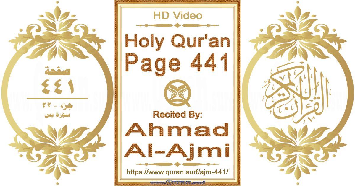 Holy Qur'an Page 441 || Reciting by Ahmad Al-Ajmi