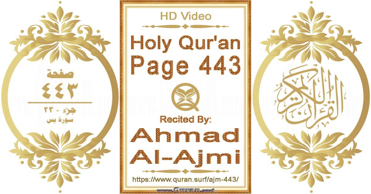 Holy Qur'an Page 443 || Reciting by Ahmad Al-Ajmi