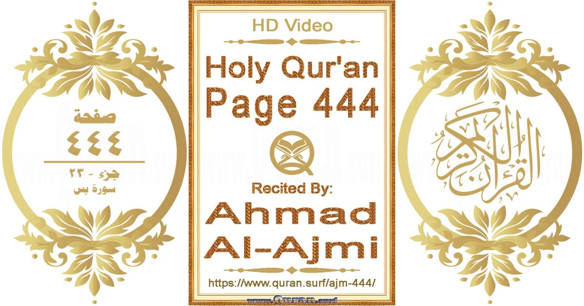 Holy Qur'an Page 444 || Reciting by Ahmad Al-Ajmi