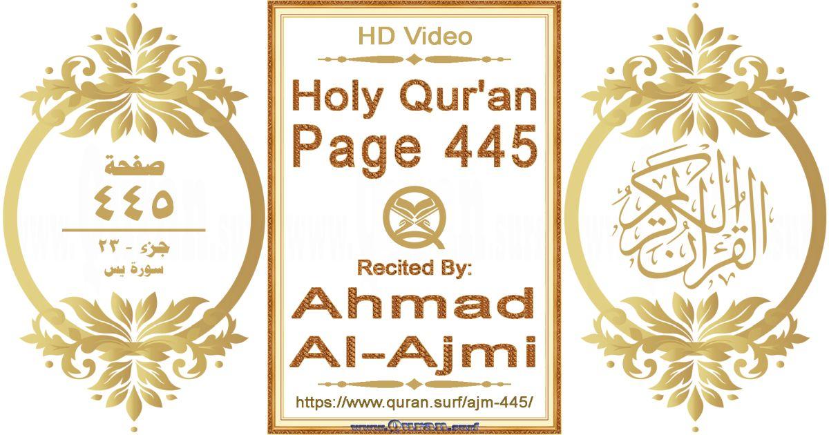 Holy Qur'an Page 445    Reciting by Ahmad Al-Ajmi