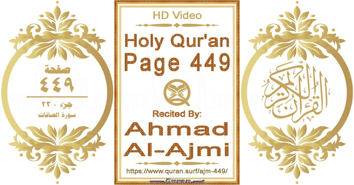 Holy Qur'an Page 449 || Reciting by Ahmad Al-Ajmi