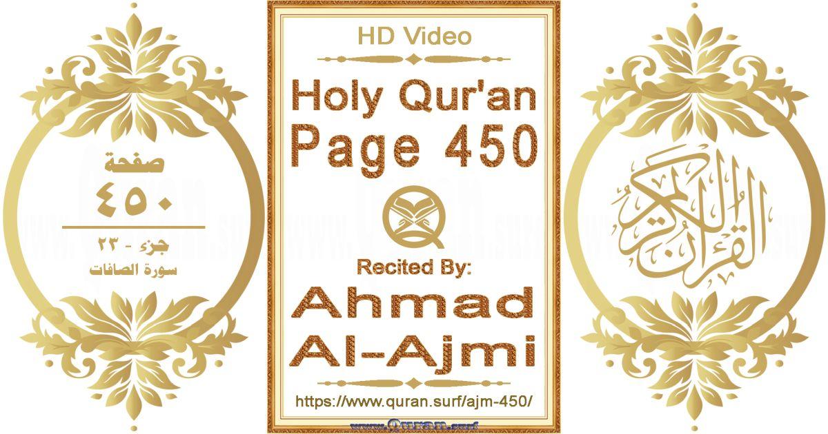Holy Qur'an Page 450    Reciting by Ahmad Al-Ajmi