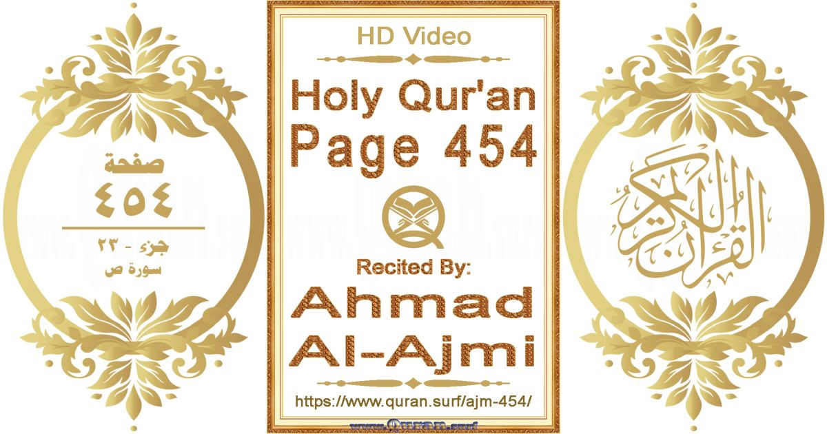 Holy Qur'an Page 454    Reciting by Ahmad Al-Ajmi