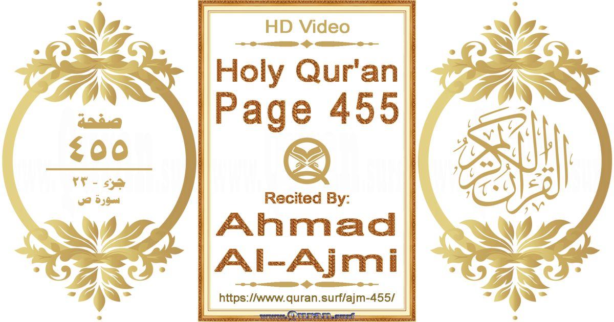 Holy Qur'an Page 455    Reciting by Ahmad Al-Ajmi