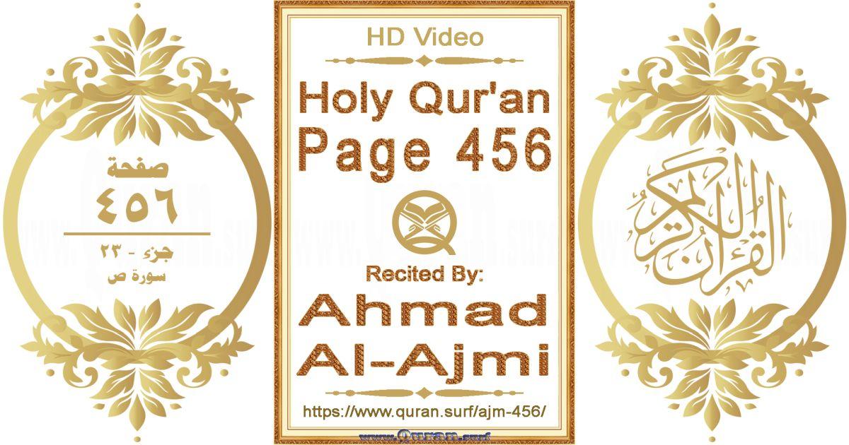 Holy Qur'an Page 456    Reciting by Ahmad Al-Ajmi