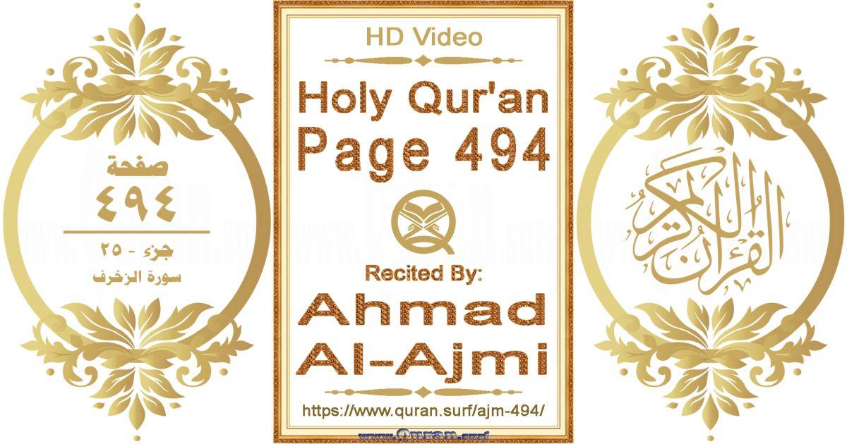 Holy Qur'an Page 494 || Reciting by Ahmad Al-Ajmi