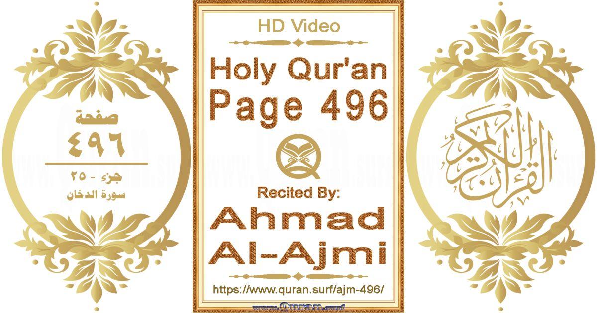 Holy Qur'an Page 496    Reciting by Ahmad Al-Ajmi