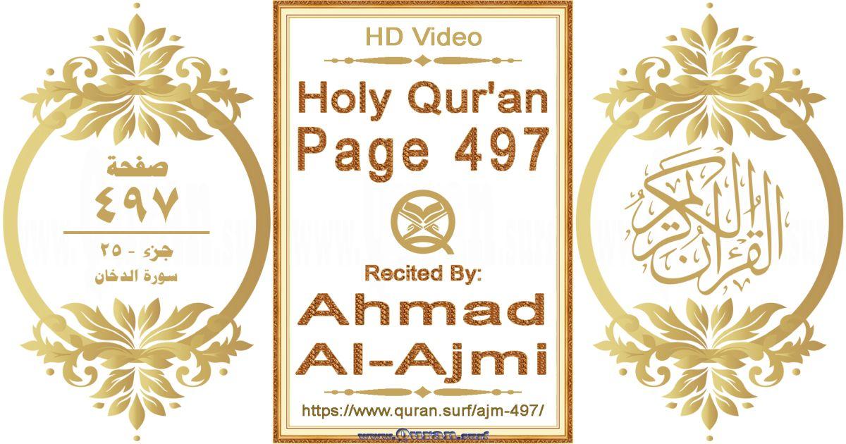 Holy Qur'an Page 497 || Reciting by Ahmad Al-Ajmi