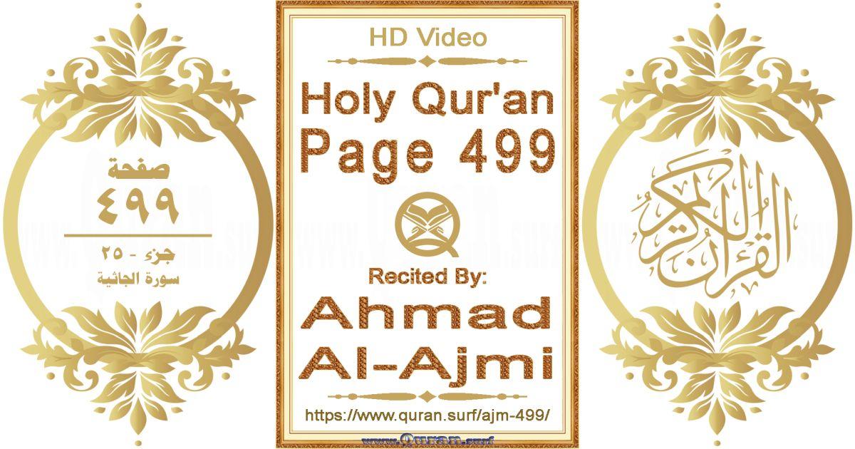 Holy Qur'an Page 499 || Reciting by Ahmad Al-Ajmi
