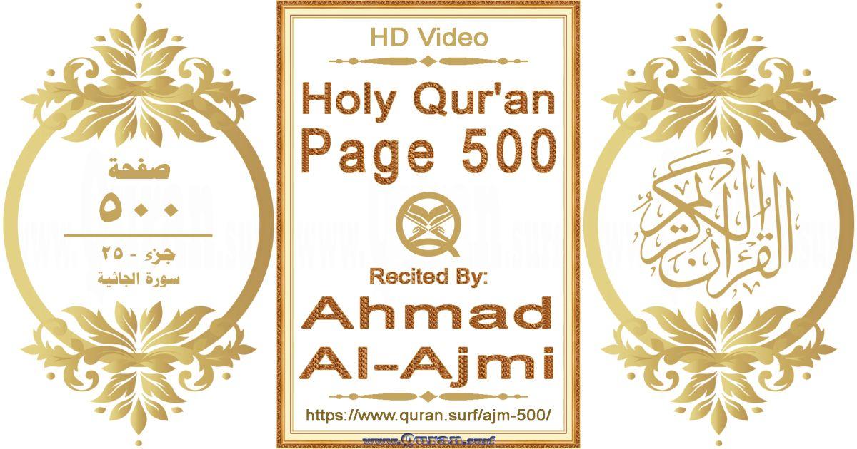 Holy Qur'an Page 500 || Reciting by Ahmad Al-Ajmi