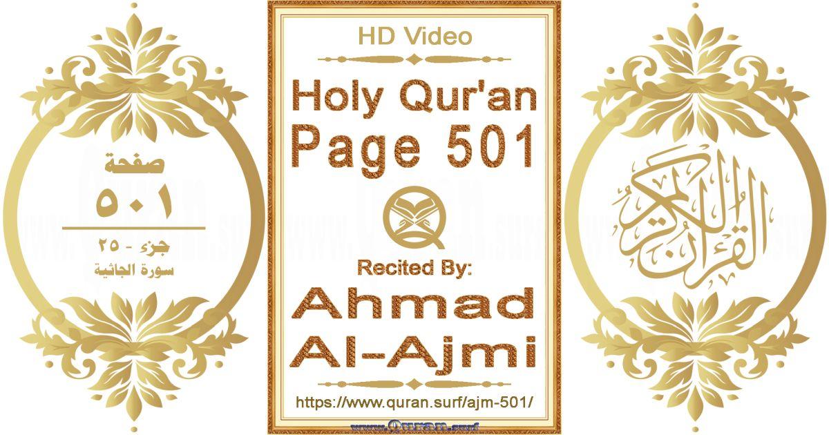 Holy Qur'an Page 501 || Reciting by Ahmad Al-Ajmi