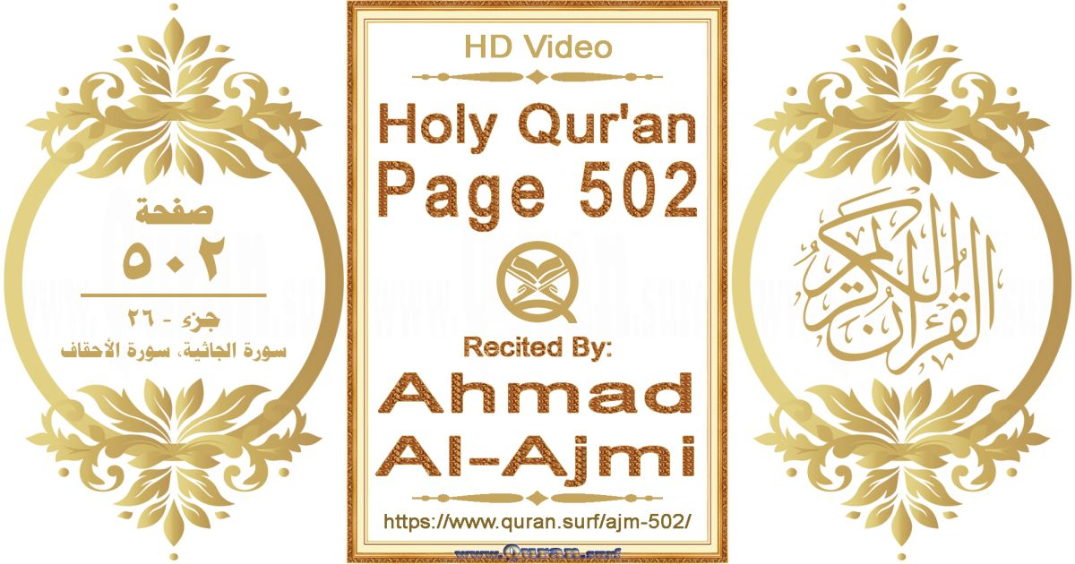 Holy Qur'an Page 502 || Reciting by Ahmad Al-Ajmi