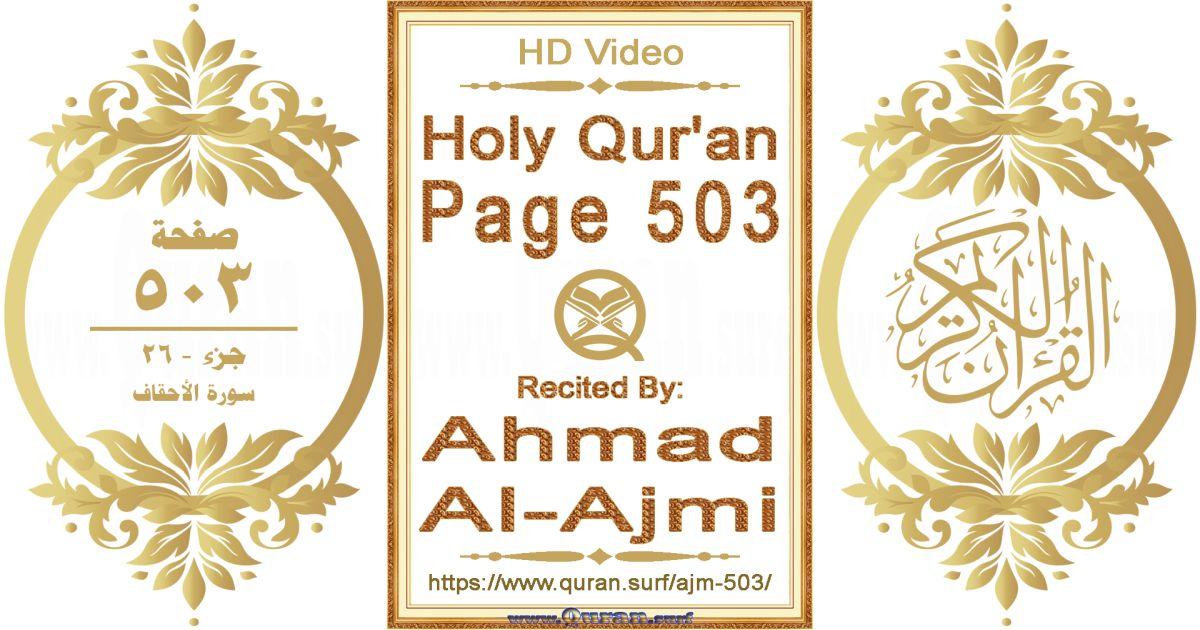 Holy Qur'an Page 503 || Reciting by Ahmad Al-Ajmi