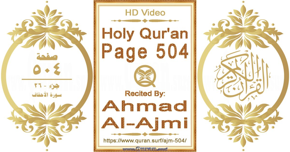 Holy Qur'an Page 504 || Reciting by Ahmad Al-Ajmi