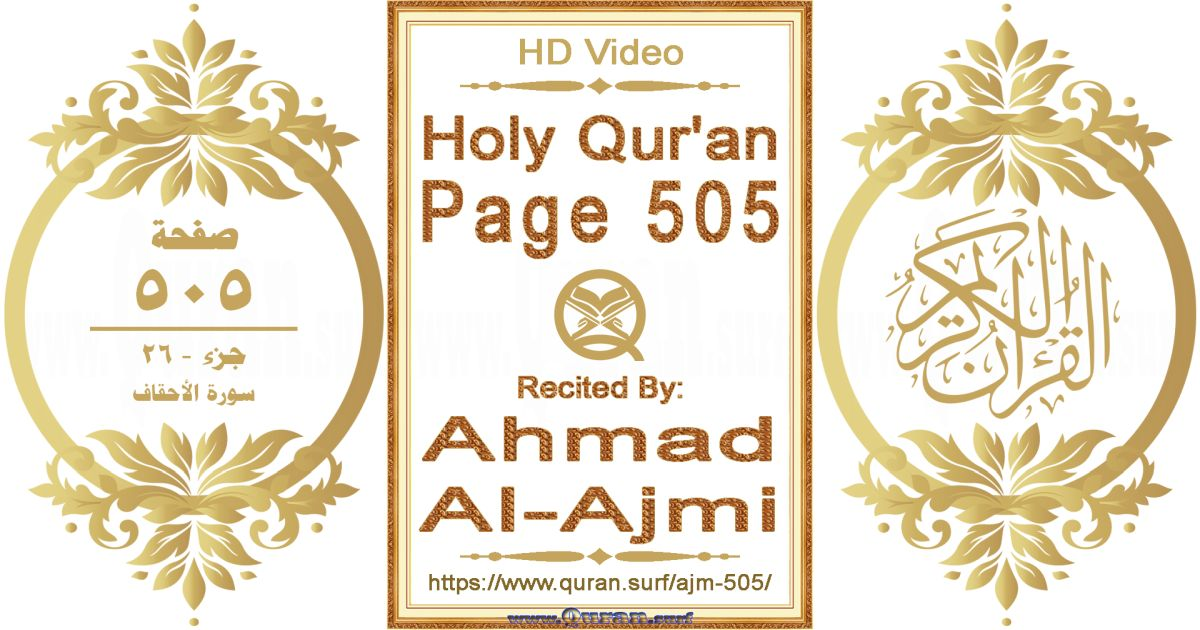 Holy Qur'an Page 505 || Reciting by Ahmad Al-Ajmi