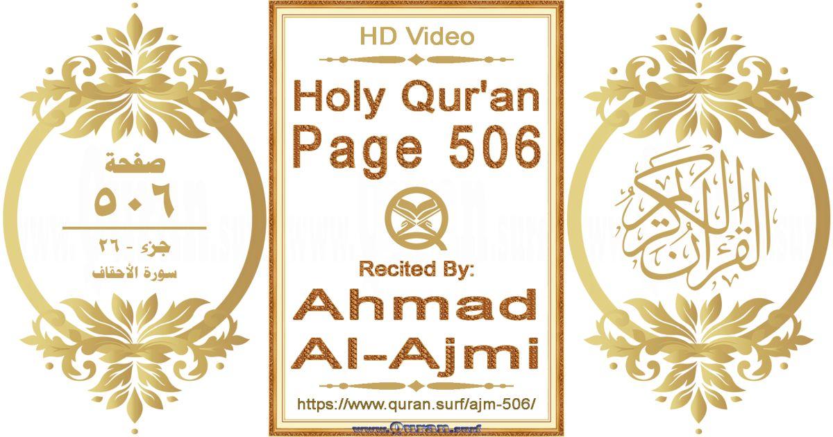 Holy Qur'an Page 506 || Reciting by Ahmad Al-Ajmi