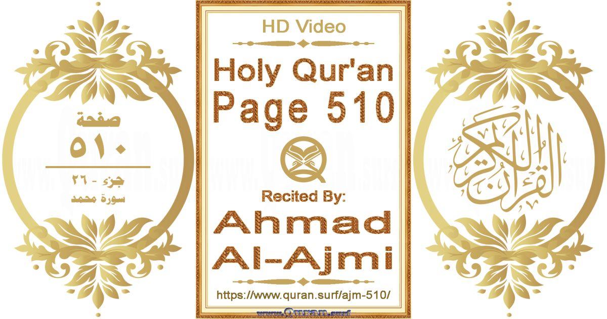 Holy Qur'an Page 510 || Reciting by Ahmad Al-Ajmi