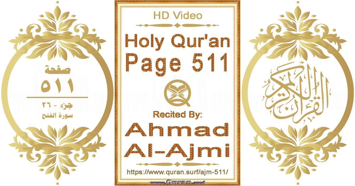 Holy Qur'an Page 511 || Reciting by Ahmad Al-Ajmi