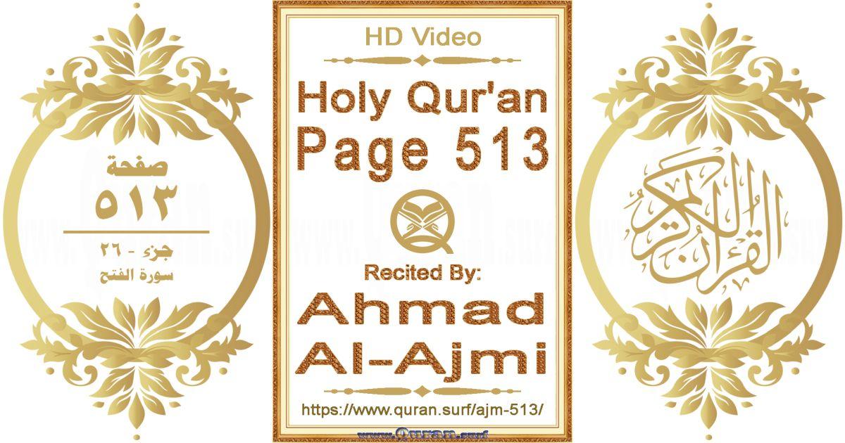 Holy Qur'an Page 513 || Reciting by Ahmad Al-Ajmi