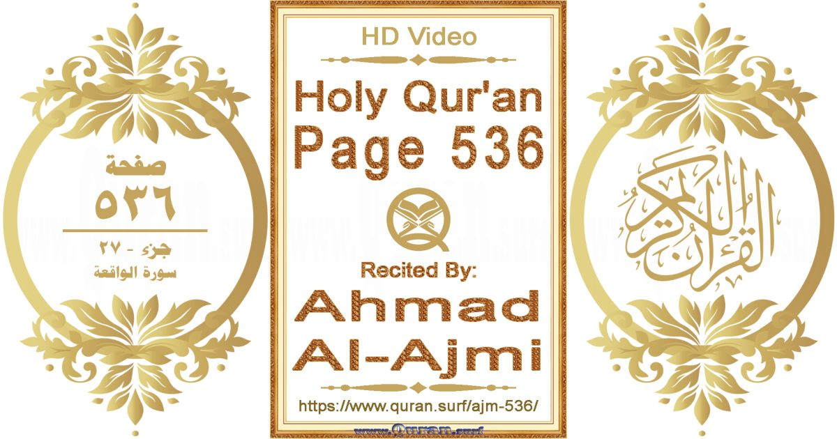 Holy Qur'an Page 536    Reciting by Ahmad Al-Ajmi