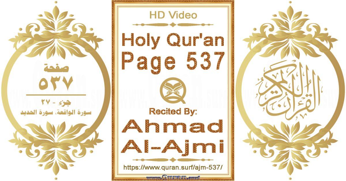 Holy Qur'an Page 537    Reciting by Ahmad Al-Ajmi