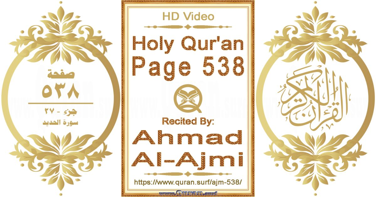 Holy Qur'an Page 538    Reciting by Ahmad Al-Ajmi