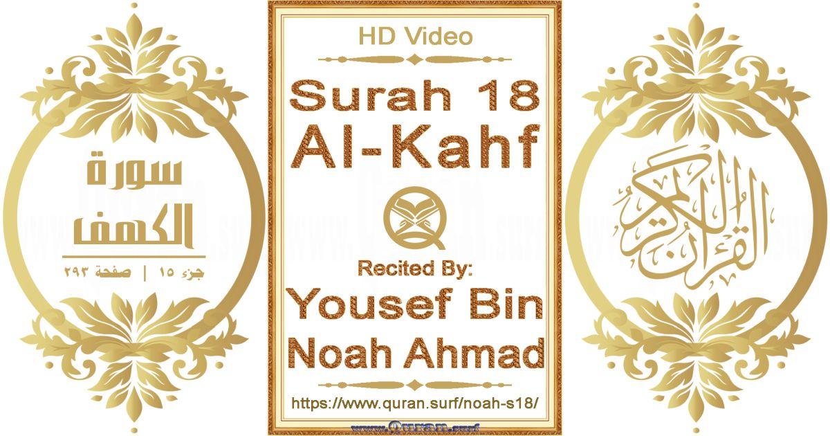 Surah 018 Al-Kahf    Reciting by Yousef Bin Noah Ahmad