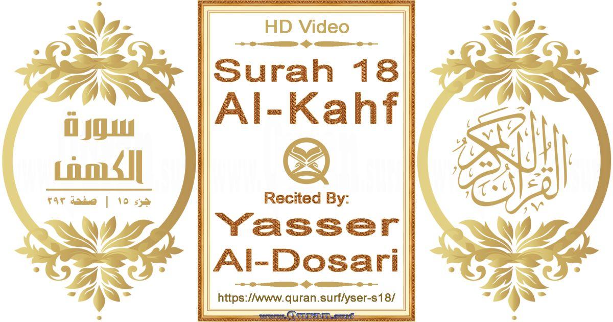 Surah 018 Al-Kahf    Reciting by Yasser Al-Dosari