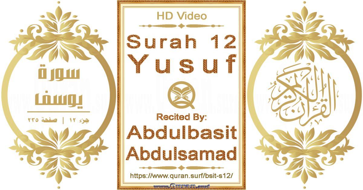 Surah 012 Yusuf || Reciting by Abdulbasit Abdulsamad