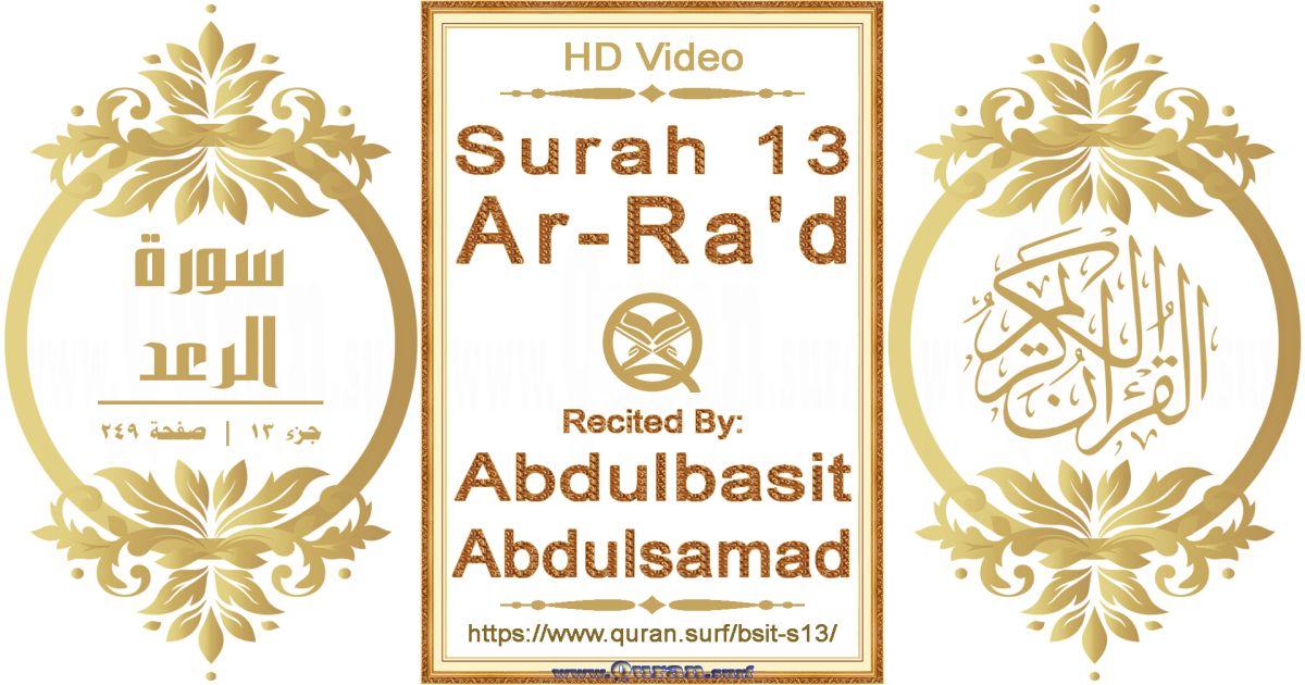 Surah 013 Ar-Ra'd    Reciting by Abdulbasit Abdulsamad