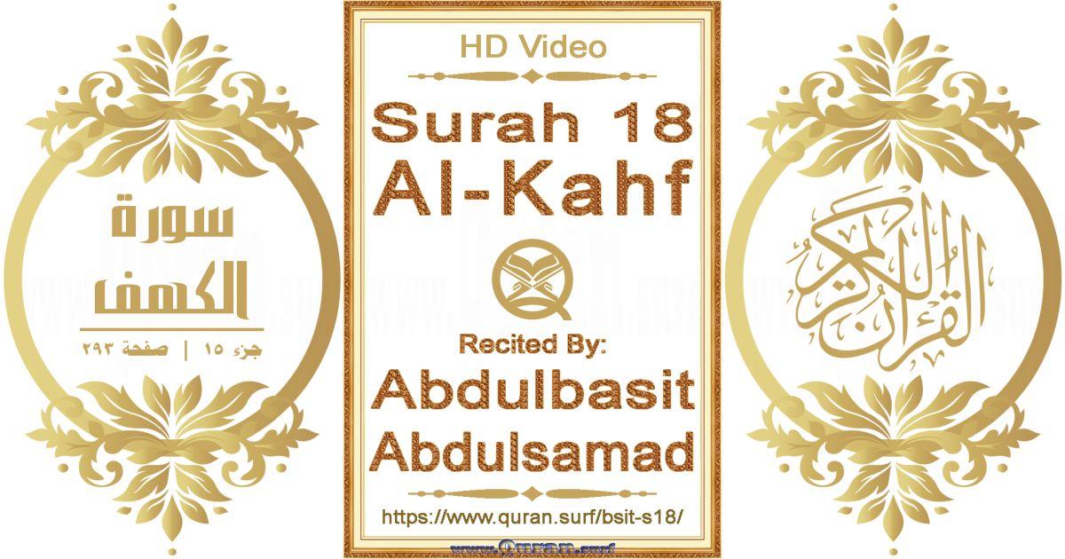 Surah 018 Al-Kahf    Reciting by Abdulbasit Abdulsamad