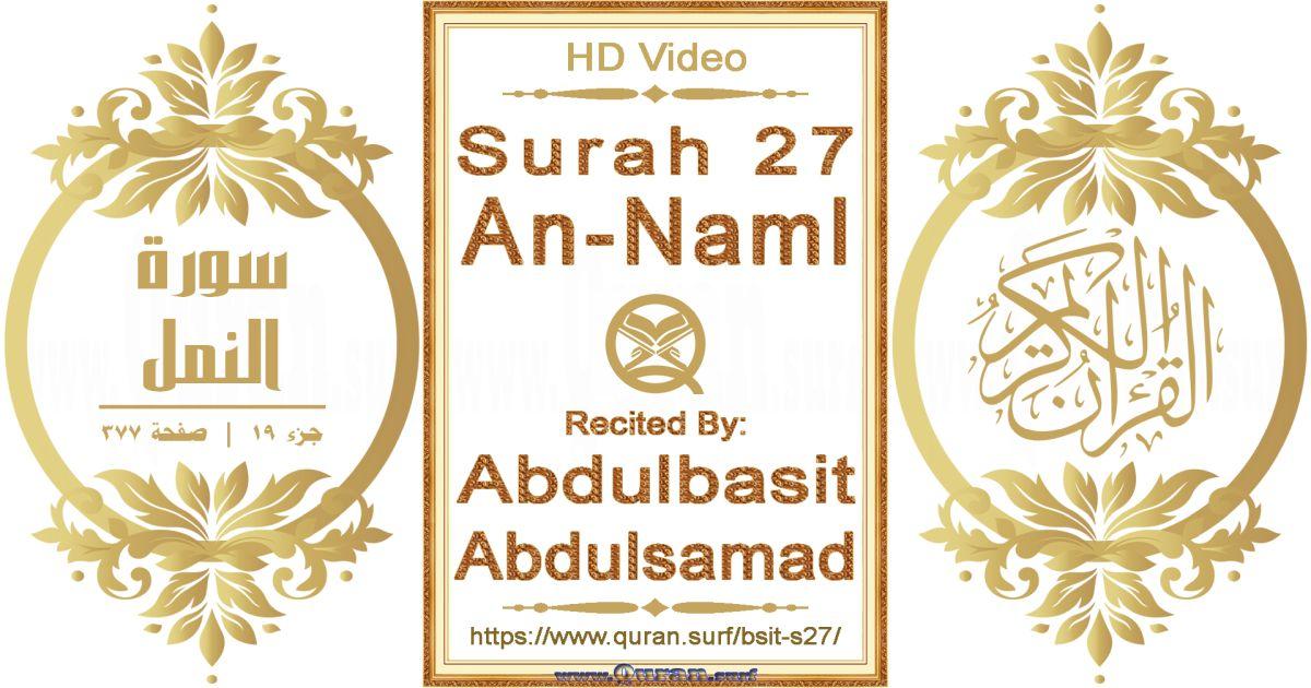 Surah 027 An-Naml    Reciting by Abdulbasit Abdulsamad