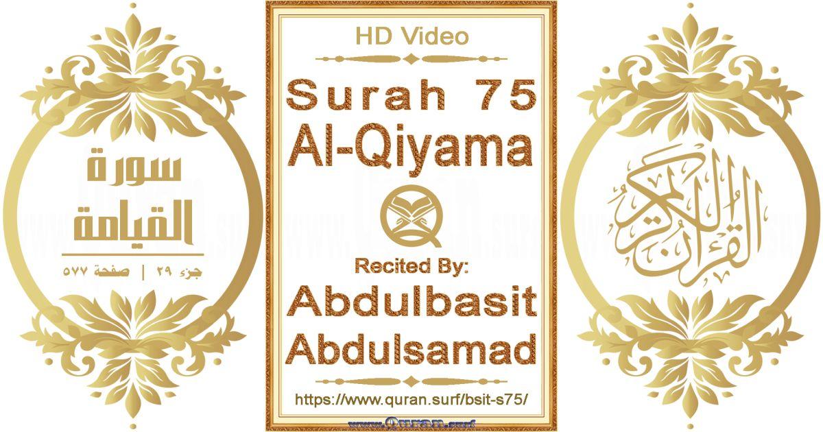 Surah 075 Al-Qiyama    Reciting by Abdulbasit Abdulsamad