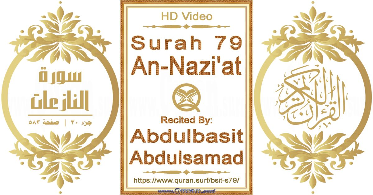 Surah 079 An-Nazi'at    Reciting by Abdulbasit Abdulsamad
