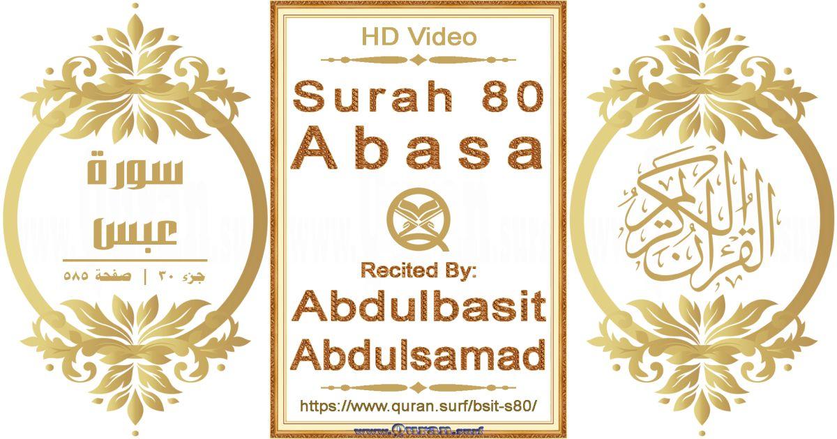 Surah 080 Abasa || Reciting by Abdulbasit Abdulsamad