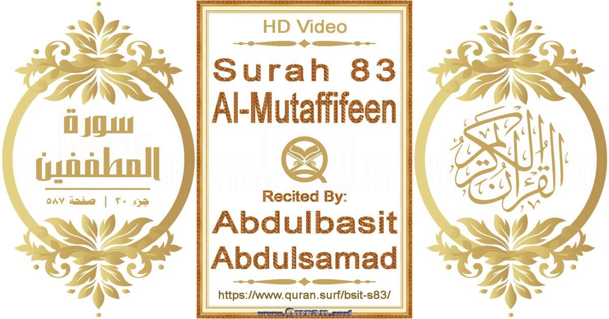 Surah 083 Al-Mutaffifeen || Reciting by Abdulbasit Abdulsamad