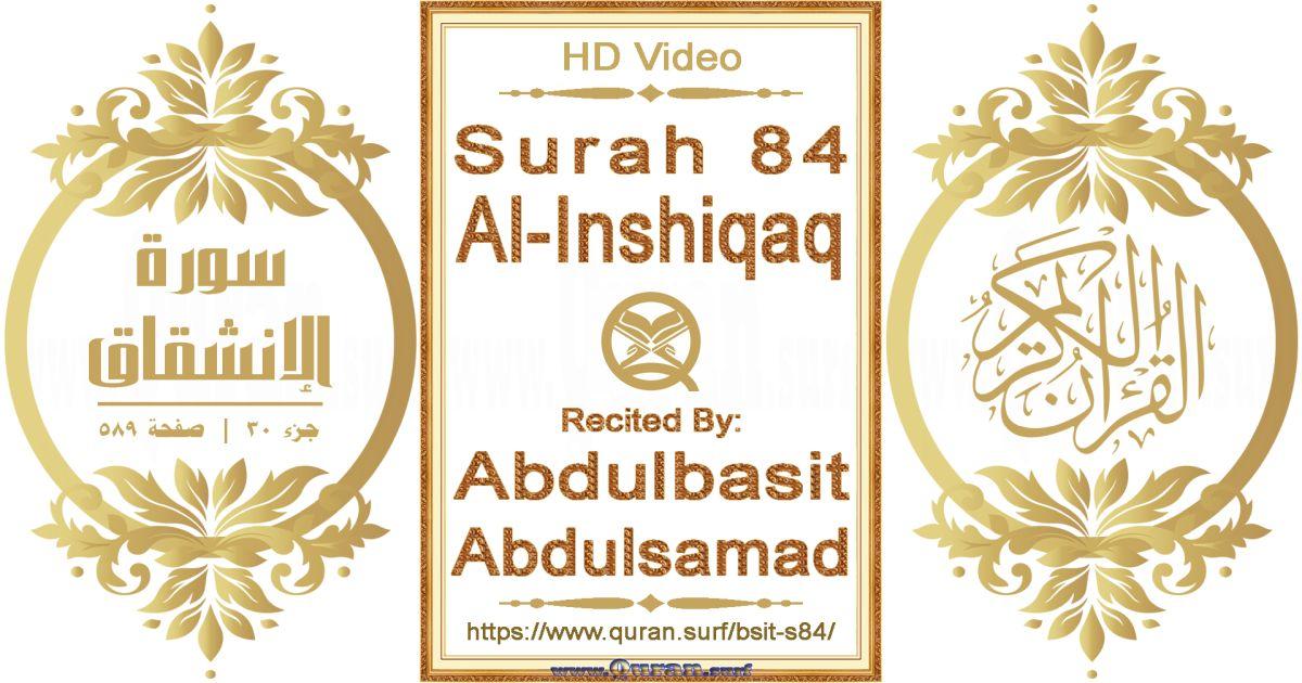 Surah 084 Al-Inshiqaq || Reciting by Abdulbasit Abdulsamad