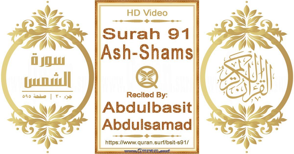 Surah 091 Ash-Shams || Reciting by Abdulbasit Abdulsamad