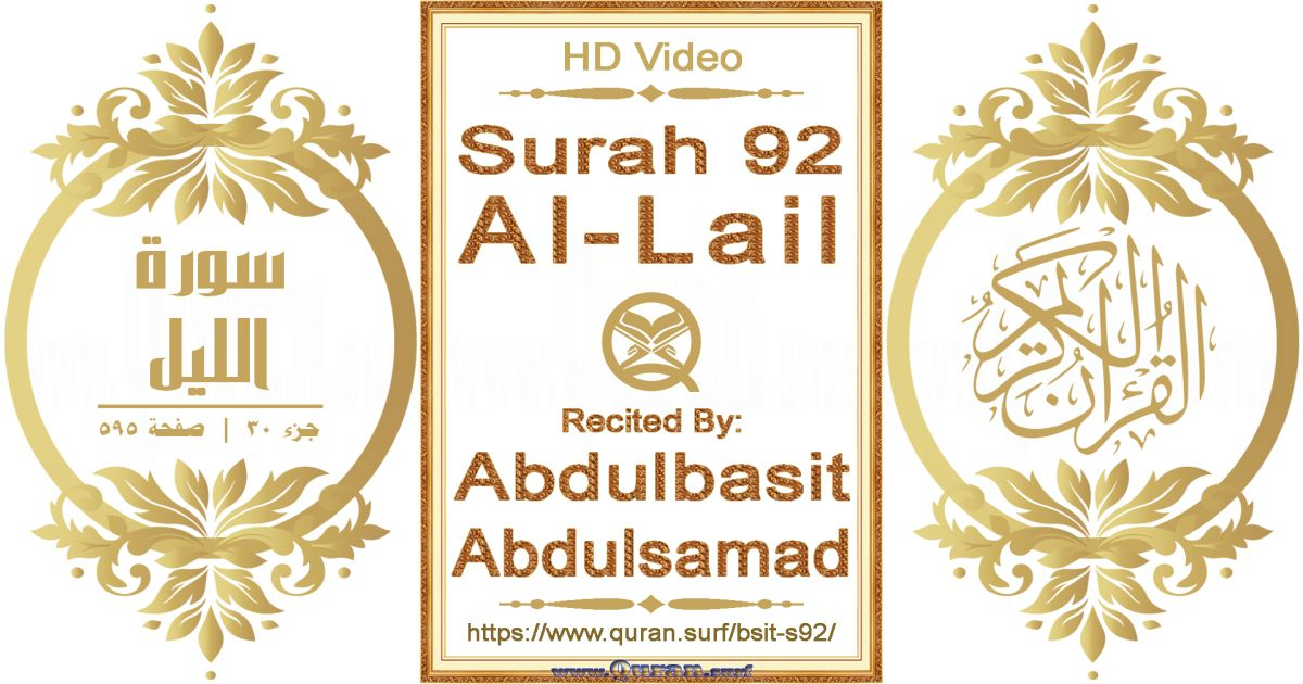 Surah 092 Al-Lail || Reciting by Abdulbasit Abdulsamad