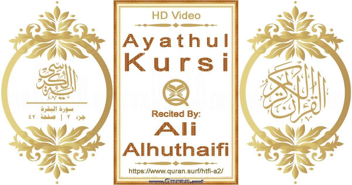 Ayathul Kursi    Reciting by Ali Alhuthaifi
