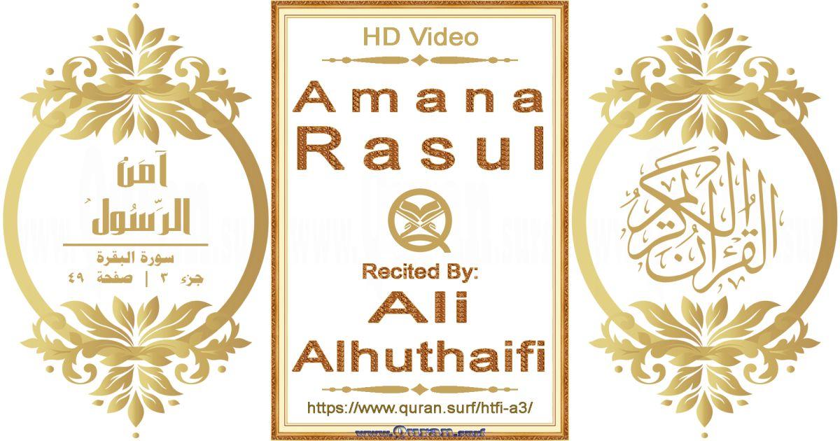 Amana Rasul    Reciting by Ali Alhuthaifi