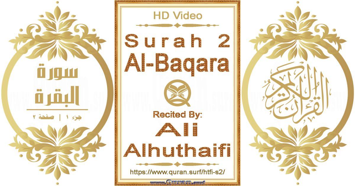 Surah 002 Al-Baqara    Reciting by Ali Alhuthaifi