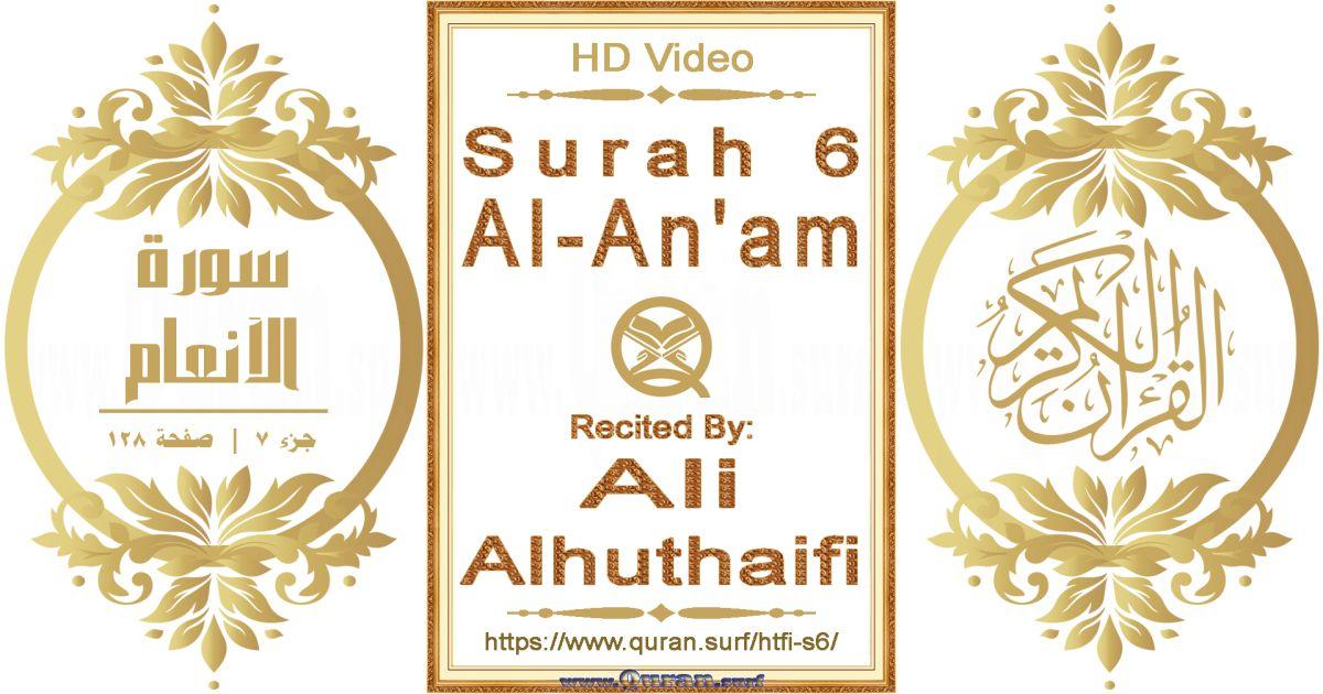 Surah 006 Al-An'am    Reciting by Ali Alhuthaifi