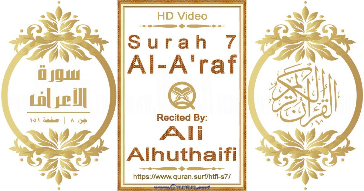 Surah 007 Al-A'raf    Reciting by Ali Alhuthaifi
