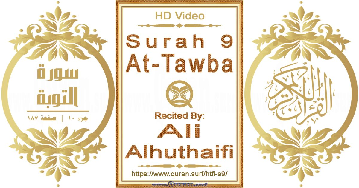 Surah 009 At-Tawba    Reciting by Ali Alhuthaifi