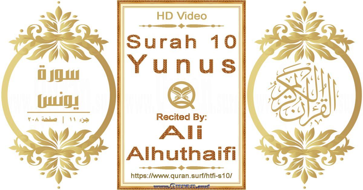 Surah 010 Yunus    Reciting by Ali Alhuthaifi