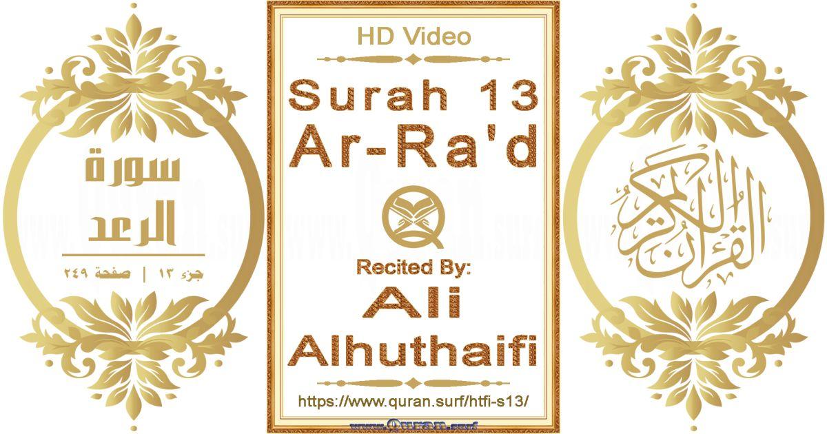 Surah 013 Ar-Ra'd    Reciting by Ali Alhuthaifi